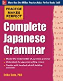 Book Cover Practice Makes Perfect Complete Japanese Grammar (Practice Makes Perfect Series)