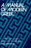 Book Cover A Manual of Modern Greek, I: For University Students: Elementary to Intermediate (Yale Language Series) (Bk.1)