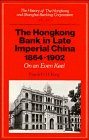 Book Cover The History of the Hongkong and Shanghai Banking Corporation: Volume 1, The Hongkong Bank in Late Imperial China 1864-1902: On an Even Keel (History ... Kong and Shanghai Banking Corporation, Vol 1)