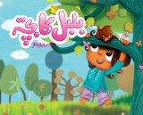 Book Cover Urdu Children's Book - Bulbul Ka Bacha (A baby Nightingale)