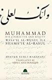 Book Cover Muhammad His Character and Beauty : Wasa'il Al-wusul Ila Shama'il al-rasul