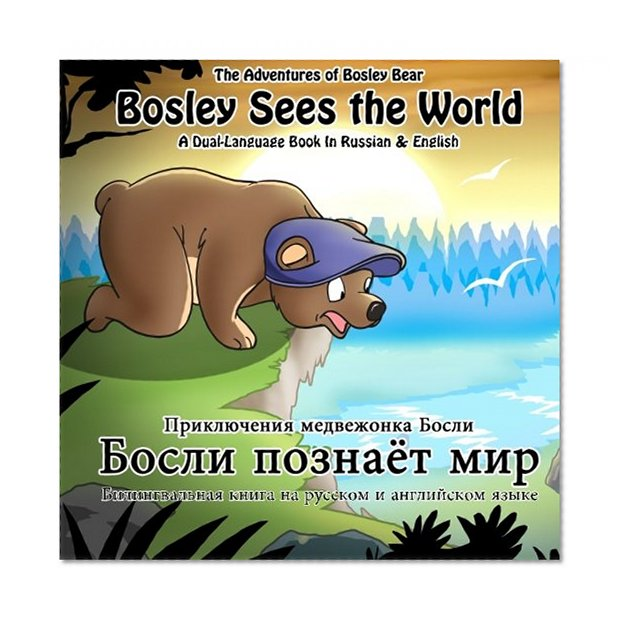 Book Cover Bosley Sees the World: A Dual Language Book in Russian and English (The Adventures of Bosley Bear)