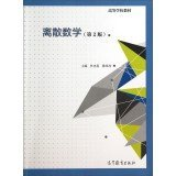 Book Cover Discrete Mathematics (2nd Edition) College Books(Chinese Edition)