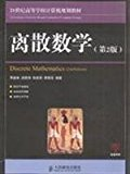 Book Cover Institutions of higher learning in the 21st century. computer planning materials: Discrete Mathematics (2nd Edition)(Chinese Edition)