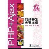 Book Cover PHP + Ajax web development typical examples(Chinese Edition)