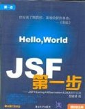 Book Cover JSF first step: JSF + Spring + Hibernate + AJAX programming practice(Chinese Edition)