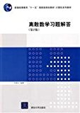 Book Cover General Higher Education Eleventh Five-Year national family planning materials Computer Book: Answers to Discrete Mathematics (2nd Edition)
