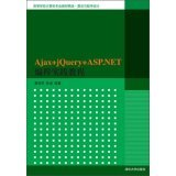 Book Cover Ajax + jQuery + ASP.NET programming practice tutorial (colleges and universities computer science textbook selection * algorithm and program design)(Chinese Edition)