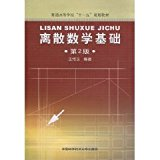 Book Cover Discrete Mathematics foundation (2nd edition) [paperback](Chinese Edition)