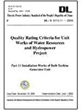 Book Cover DL/T 5113.11¿2005 Quality Rating Criteria for Unit Works of Water Resources and Hydropower Project:Part 11 Installation Works of Bulb Turbine Generator Unit