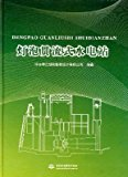 Book Cover Bulb Turbine Power Station (hardcover)