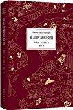 Book Cover El amor en los tiempos del cólera / Love in the Time of Cholera (Chinese Edition)