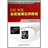 Book Cover The Computer Engineering Modeling instance series of tutorial colleges planning materials: the UG NX surface modeling tutorial examples(Chinese Edition)