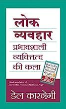 Book Cover (LOKVYAVAHAR) (Hindi Edition)