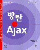 Book Cover AJAX ?? (Korean edition)
