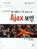 Book Cover AJAX security (Korean edition)