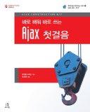 Book Cover AJAX first step (Korean edition)