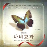 Book Cover The Butterfly Effect (Korean Edition)
