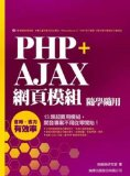 Book Cover PHP + Ajax web module with the school with (Traditional Chinese Edition)