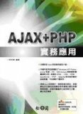 Book Cover AJAX + PHP practical applications (Paperback supplied discs) (Traditional Chinese Edition)