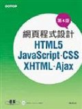Book Cover Web Design: HTML5, JavaScript, CSS, XHTML, Ajax (4th Edition? Supplied CD-ROM) (Traditional Chinese Edition)