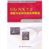 Book Cover Computer Engineering College planning materials modeling example tutorial series: UG NX 7.0 assembly and motion simulation tutorial(Chinese Edition)