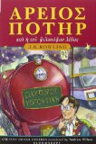 Book Cover Harry Potter and the Philosopher's Stone (Book 1): Ancient Greek Edition