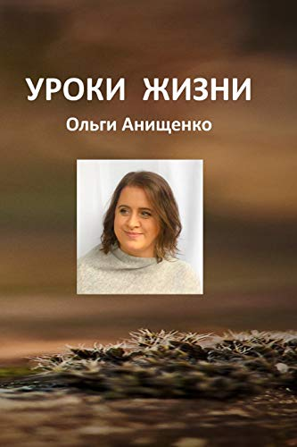 Book Cover Life Lessons of Olga Anischenko (Russian Edition)