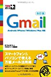 Book Cover Gmail