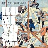 Book Cover Kuniyoshi-ism: Kuniyoshi Utagawa And His Lineage Nerima Art Museum (Japanese Edition)