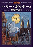 Book Cover Hari Potta to kenja no ishi (Harry Potter and the Philosopher's Stone, Japanese Edition)