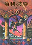 Book Cover Harry Potter and the Philosopher's Stone (Simplified Chinese Text) (Chinese Edition)