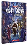 Book Cover Harry Potter and the Philosopher's Stone 1 (Revised Ed.) (Chinese Edition)