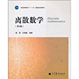 Book Cover General Higher Education Eleventh Five-Year national planning materials: Discrete Mathematics (2nd Edition)
