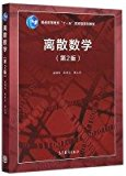 Book Cover Discrete Mathematics (2nd edition) higher education eleven five national planning materials(Chinese Edition)