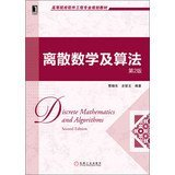 Book Cover Discrete Mathematics and Algorithms ( 2nd Edition ) Software Engineering colleges planning materials(Chinese Edition)