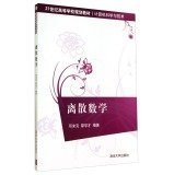Book Cover Discrete Mathematics (2nd Edition) 21st Century Universities planning materials Computer Science and Technology(Chinese Edition)