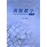 Book Cover Discrete Mathematics (2nd Edition)