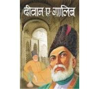 Book Cover Deewan-E-Ghalib
