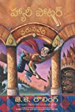 Book Cover HARRY POTTER AND THE PHILOSOPHER'S STONE (Telugu Edition)