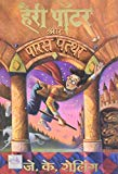 Book Cover Harry Potter and the Philosopher's Stone (Hindi Edition)