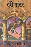 Book Cover HARRY POTTER AND THE PHILOSOPHER'S STONE (HP-1)