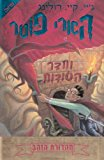 Book Cover Harry Potter & the Philosopher's Stone (Hebrew Edition)