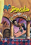 Book Cover Harry Potter and the Philosopher's Stone (Arabic Edition)