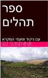 Book Cover ספר תהלים: עם ניקוד וטעמי המקרא