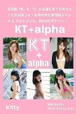 Book Cover photographs-of-kitty:KT+alpha (Japanese Edition)