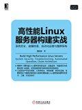 Book Cover 高性能Linux服务器构建实战:系统安全、故障排查、自动化运维与集群架构 (Linux/Unix技术丛书) (Chinese Edition)