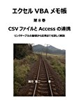 Book Cover My Notepad for Excel VBA Cooperation of CSV files and Access (Japanese Edition)