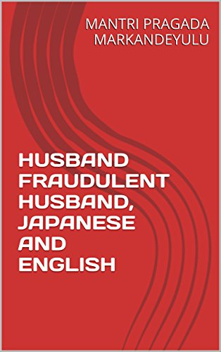 詐欺的HUSBAND FRAUDULENT HUSBAND, JAPANESE AND ENGLISH
